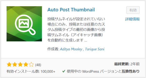 アイキャッチ自動生成するAuto Post Thumbnail