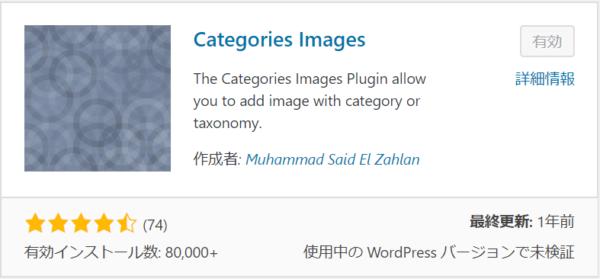 カテゴリに画像を登録する Categories Images