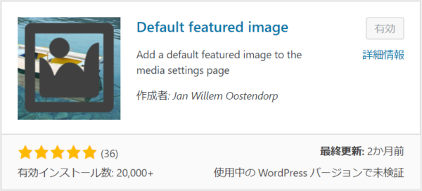 アイキャッチのデフォルト画像を指定するプラグイン Default featured image