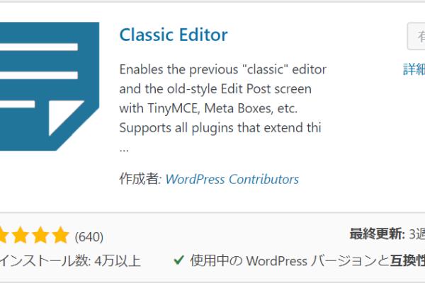 投稿画面を旧インターフェースに戻すClassic Editor