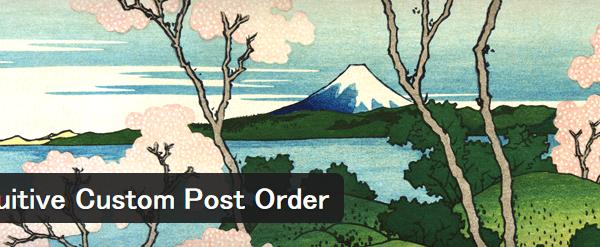 投稿記事の順番を並び替えるWordPressプラグインIntuitive Custom Post Order