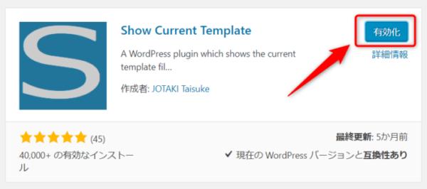 「Show Current Template」でどのテンプレートを使っているか確認